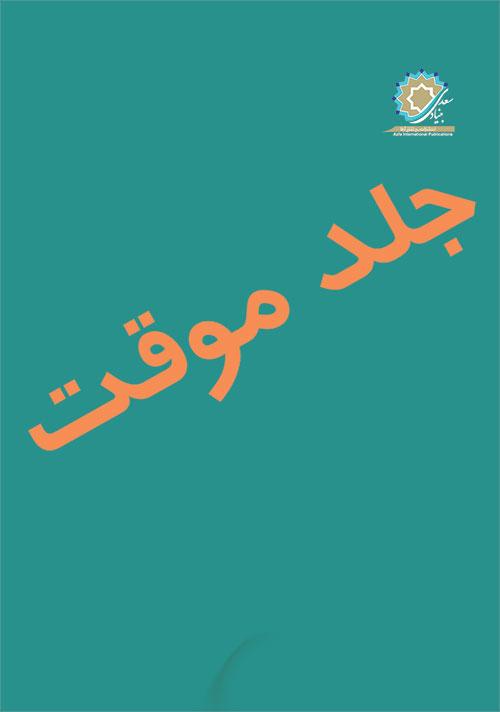 دورۀ تکمیلی تربیت مدرس زبان فارسی